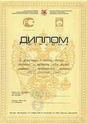 Диплом За достижения в области высоких технологий